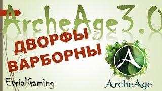aRCHEAGE 3.0 Создание Персонажа Битворожденные и Дворфы КАСТОМИЗАЦИЯ