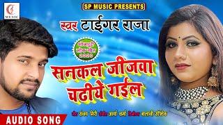 जीजा चड़िये गईले ! jija chadiye gaile Hit Song Dharmendra Diwana