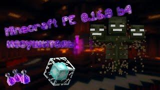 Полный Обзор Minecraft PE 0.16.0 BUILD 4 ( ИССУШИТЕЛЬ / МАЯК ) ОБЗОР НА РУССКОМ — СКАЧАТЬ