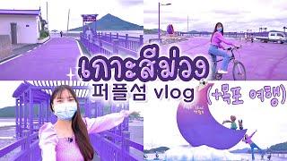 เกาะสีม่วง Vlog เที่ยวเกาหลี สีม่วงทั้งเกาะจริงๆ 섬 전체가 보라색? 퍼플섬에 처음 가본 태국여자의 반응!(feat. 목포 1박2일)