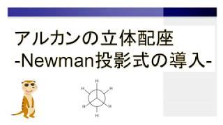 アルカンの立体配座1:ニューマン投影式の導入【有機化学、大学の化学】