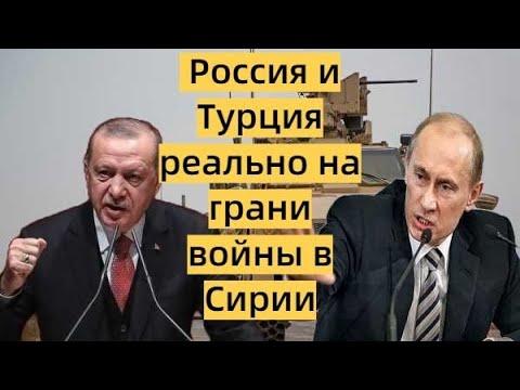 Асад хочет втянуть России в конфликт с Турцией!!!