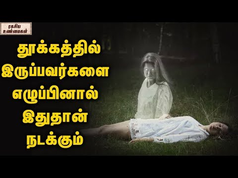 How Our Soul Traveling At Night ? || Unknown Facts Tamil