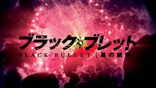 БОУИ - Черная Лоли (Black Bullet OP1)