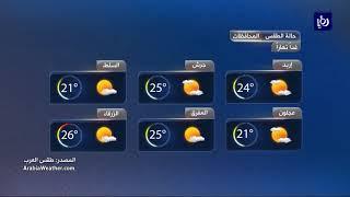 النشرة الجوية الأردنية من رؤيا 12-10-2017