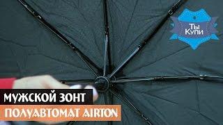 Мужской зонт полуавтомат AIRTON купить в Украине. Обзор