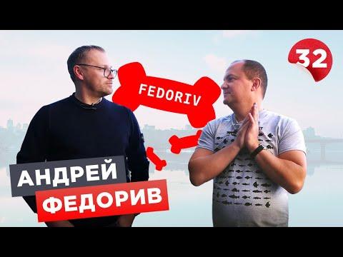 Андрей Федорив, основатель компании FEDORIV про брендинг, маркетинг и рекламу