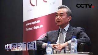 [中国新闻] 王毅在欧洲智库媒体交流会上发表演讲 | CCTV中文国际
