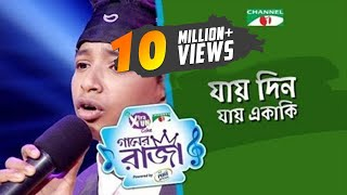 Jay Din Jay Akaki  Shofiqul  Bangla Movie Song  GAANER RAJA 2019  Channel i Tv