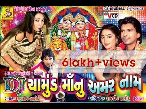 Rajdeep Barot Dj Chamund Maa Nu Amar Naam Best Album 2016