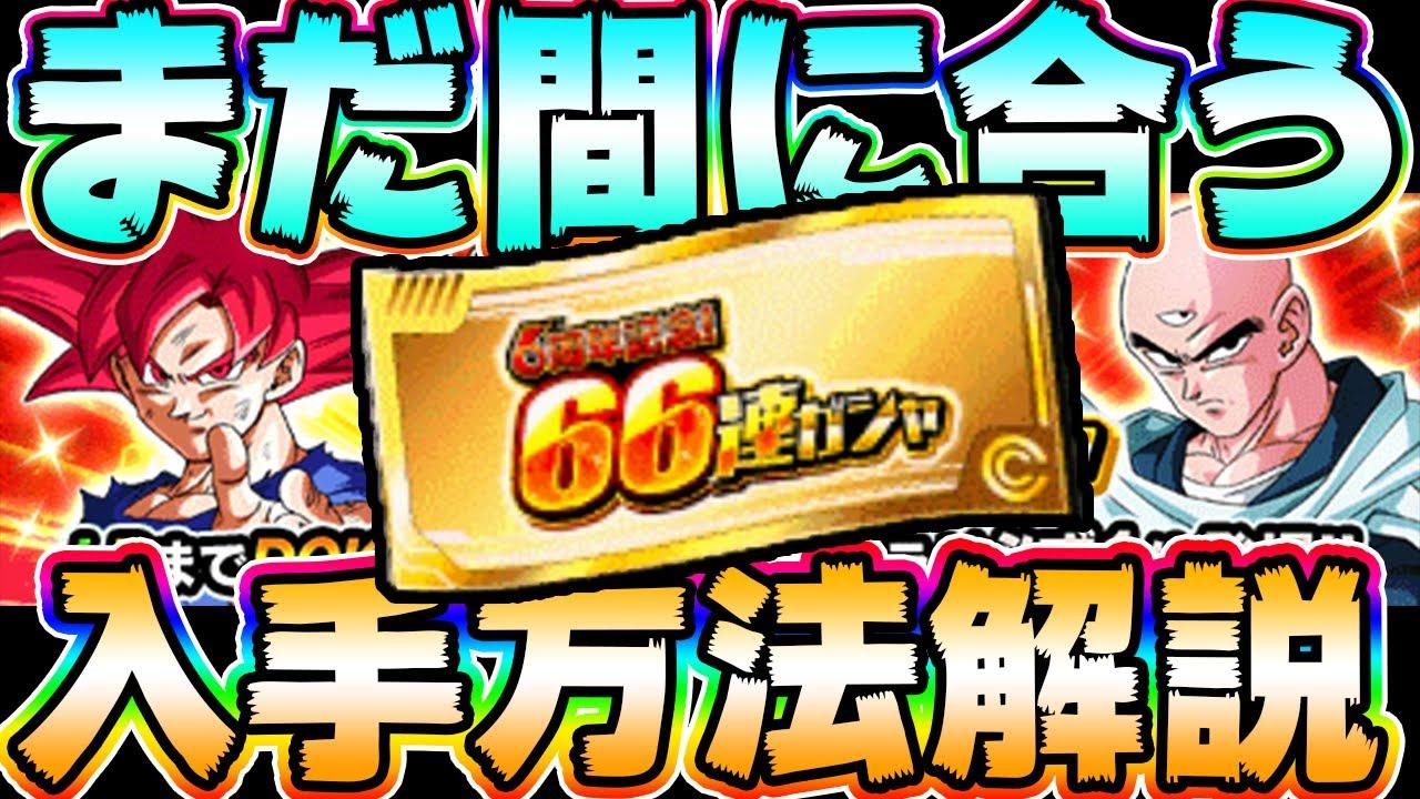 チケット ドカバト 66 連 ガチャ