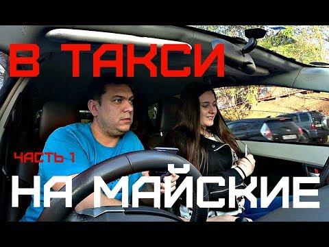 Майские покатушки часть 1. Яндекс такси и такси Максим