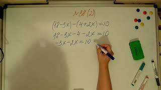 Алгебра 7кл. Мерзляк. Номер 38. Линейные уравнения с одной переменной