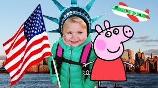 ✿ ДИАНА летит  ✈️ В АМЕРИКУ  влог США Самолет Свинка Пеппа Обзор Pepa Pig toys Видео для Детей VLOG