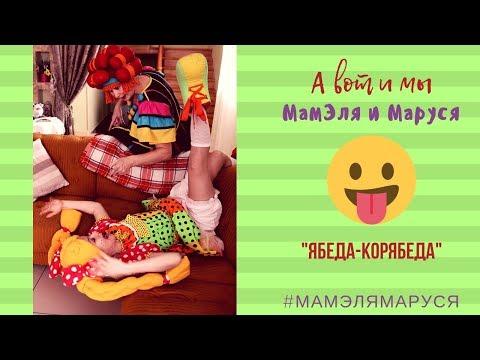 """Ябеда-корябеда"" МамЭля и Маруся"