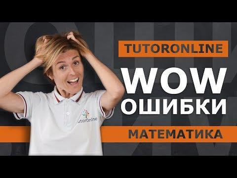 Математика| Wow-ошибки в математике