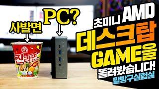 [주말특집] 이번엔 AMD 초미니 PC로 게임을 돌려봤…