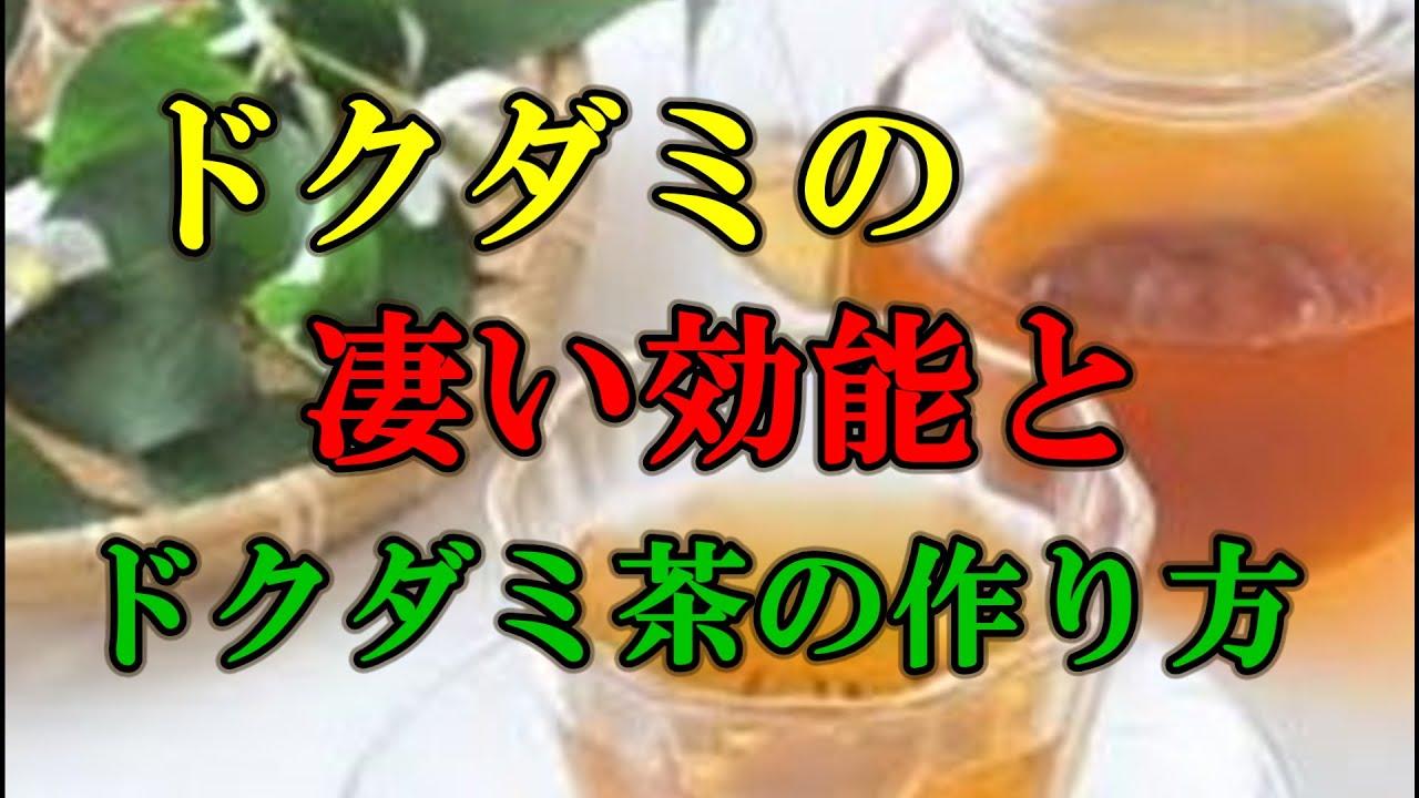 茶 作り方 ドクダミ