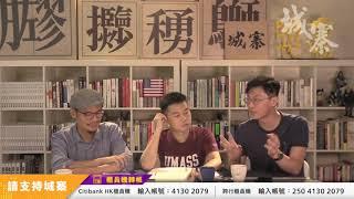 苛政報告大檢閱 - 23/10/19 「敢怒敢研」1/2