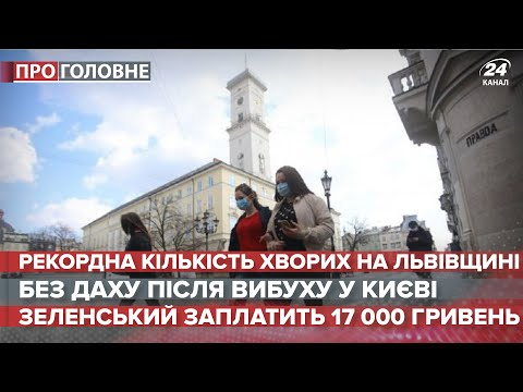 Антирекорд COVID-19 на Львівщині, Pro головне, 22 червня