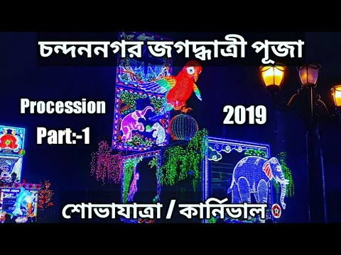 Chandannagar jagadhatri Puja procession 2019|| procession||jagadhatri Puja Carnival, procession 2019