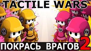 Тактильные Войны - TACTILE WARS #2
