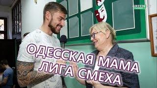 Одесская мама - Светлана Фабрикант - Одесская Лига Смеха 2018