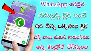 New WhatsApp Super secret trick 2018-2019 || WhatsApp letest hidden trick