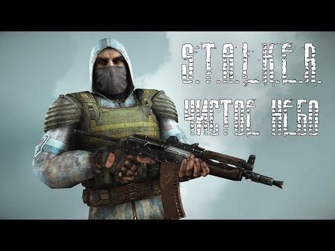 S.T.A.L.K.E.R. | Чистое небо