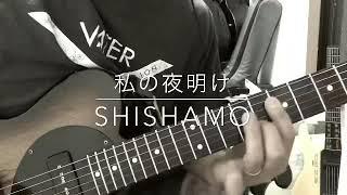 2018/06/20 リリース 「SHISHAMO 5」に収録の 「私の夜明け」にギターソ...
