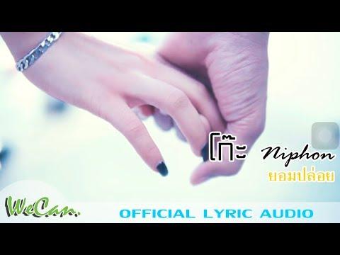 ยอมปล่อย : โก๊ะ นิพนธ์ Official Lyric Audio
