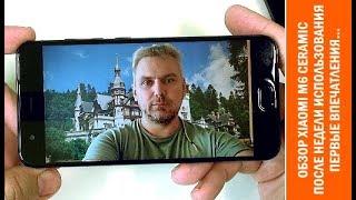 Обзор Xiaomi Mi6, ч.03 - первые впечатления после недели использования Xiaomi Mi6 Ceramic