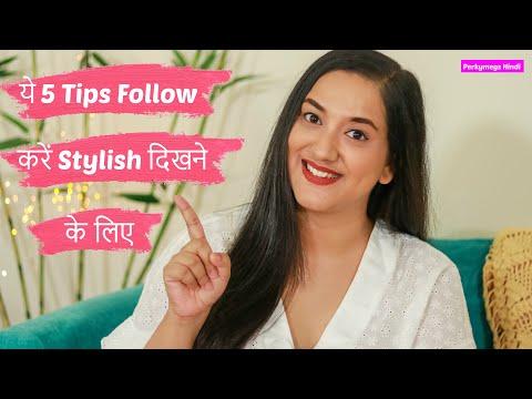 ये 5 Tips Follow करें Stylish दिखने के लिए   5 Tips to Look Instantly Stylish   Perkymegs Hindi