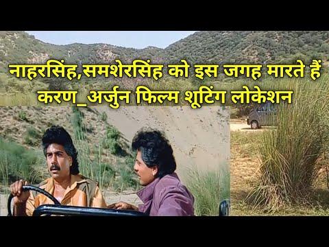 नाहर सिंह समशेर सिंह को इस जगह मारते है  !! करण-अर्जुन !! फिल्म शूटिंग लोकेशन