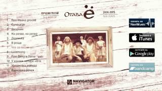 Отава Ё - Лучшие песни 2006-2015 (Audio)