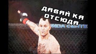 EA SPORTS UFC 2 Дуэйн изменился 25