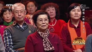 《名段欣赏》 20190925 名家书场 评书《隋唐演义》(第四十一回)| CCTV戏曲
