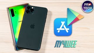 10 приложений для iOS и Android которые можно скачать! (+ССЫЛКИ) | №27 ProTech