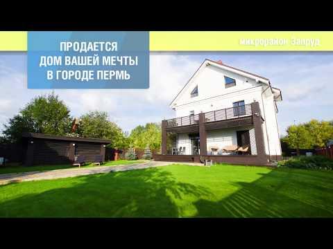 Коттедж в городе Пермь, микрорайон Запруд
