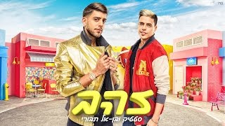 اغاني عبري 2017 أغنية إسرائيلي | Israeli Hebrew Music - Static & Ben El Tavori - Zahav | סטטיק - זהב
