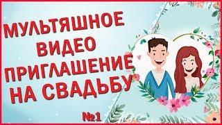 ✿✿✿Оригинальное мультяшное видео приглашение на свадьбу №1