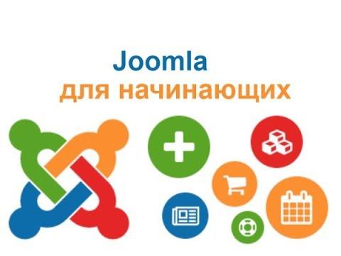 Установка и настройка шаблона Joomla