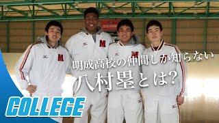 【祝NBAドラフト指名】八村塁と明成高校の黄金時代を築いた選手からメッセージ