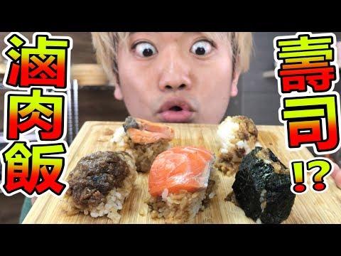 【料理對決】把台灣美食滷肉飯做成日式滷肉飯壽司