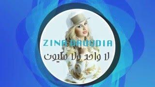 Zina Daoudia - La Wahed Wala Million (Teaser) | زينة الداودية - لا واحد ولا مليون