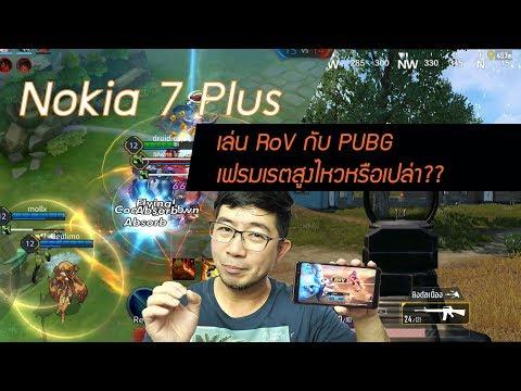 รีวิว Nokia 7 Plus เล่น RoV กับ PUBG ในโหมดเฟรมเรทสูง ลื่นไม่ลื่น - วันที่ 17 Apr 2018
