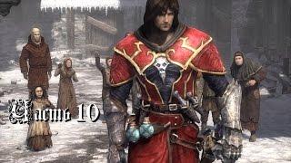 Прохождение игры Castlevania Lords of Shadow (без комментариев) - Часть 10