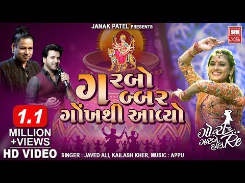 Garbo Gabbar Gokh Thi | Best Gujarati Dandiya & Garba 2020 | Navaratri 2020 | Tahuko 25