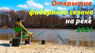 Рыбалка на фидер весной УДАЧНОЕ ОТКРЫТИЕ ФИДЕРНОГО СЕЗОНА 2021 на реке Хопер