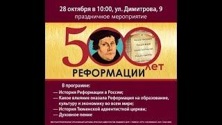 500 лет Реформации. Богослужение Онлайн Тюмень